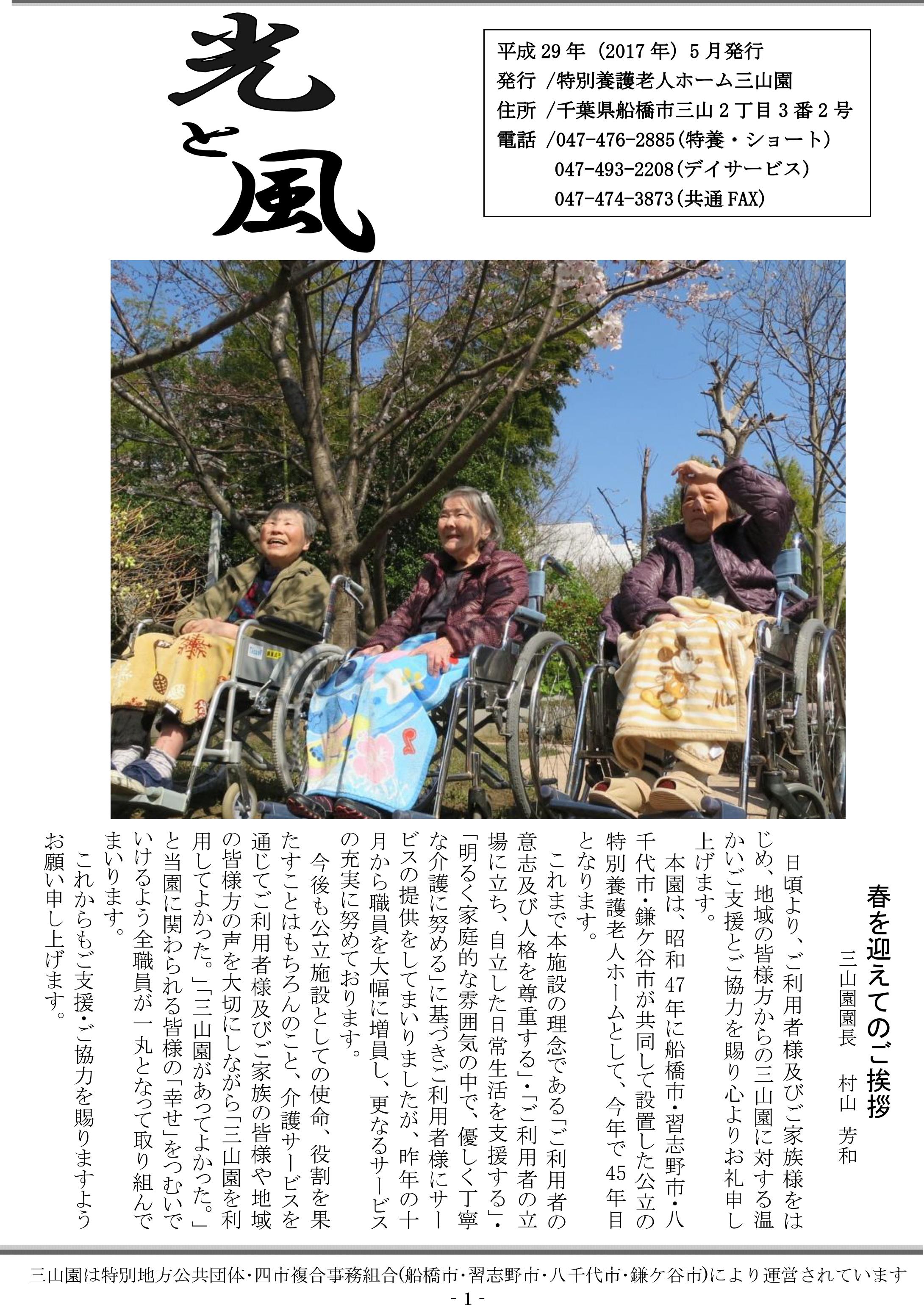 miyamaen_Public_19